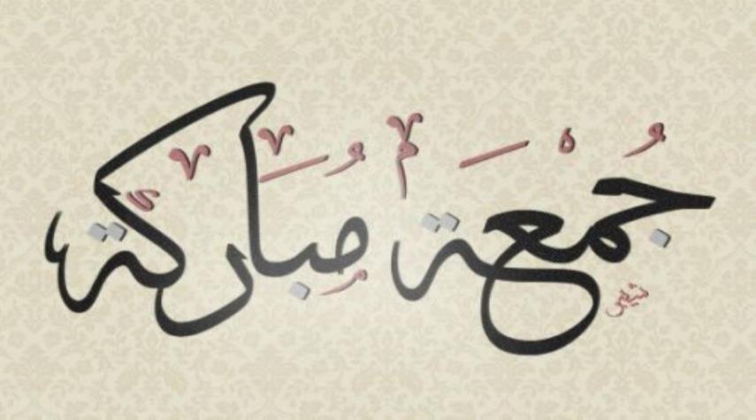يوم الجمعة أفضل دعاء يقال يوم الجمعة Calligraphy Arabic Calligraphy Art