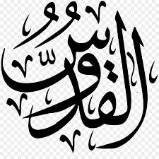 نتيجة بحث الصور عن الخط العربي Grafiti Islamic Caligraphy Calligraphy