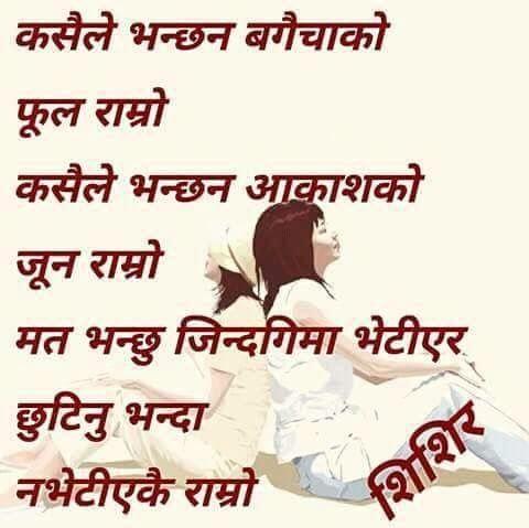 Nepali Heartbroken Sms