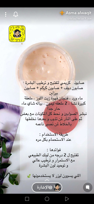 Pin By Htoon On خلطات جمال عنايه Natural Skin Care Diy Beauty Skin Care Routine Body Skin Care