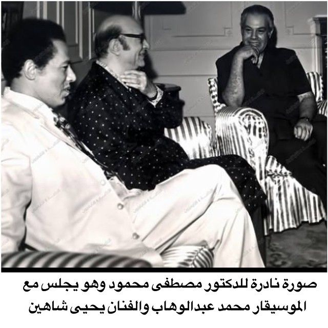 محمد عبد الوهاب ود مصطفى محمود ويحيى شاهين Egyptian Actress Old Egypt Egyptian Newspaper