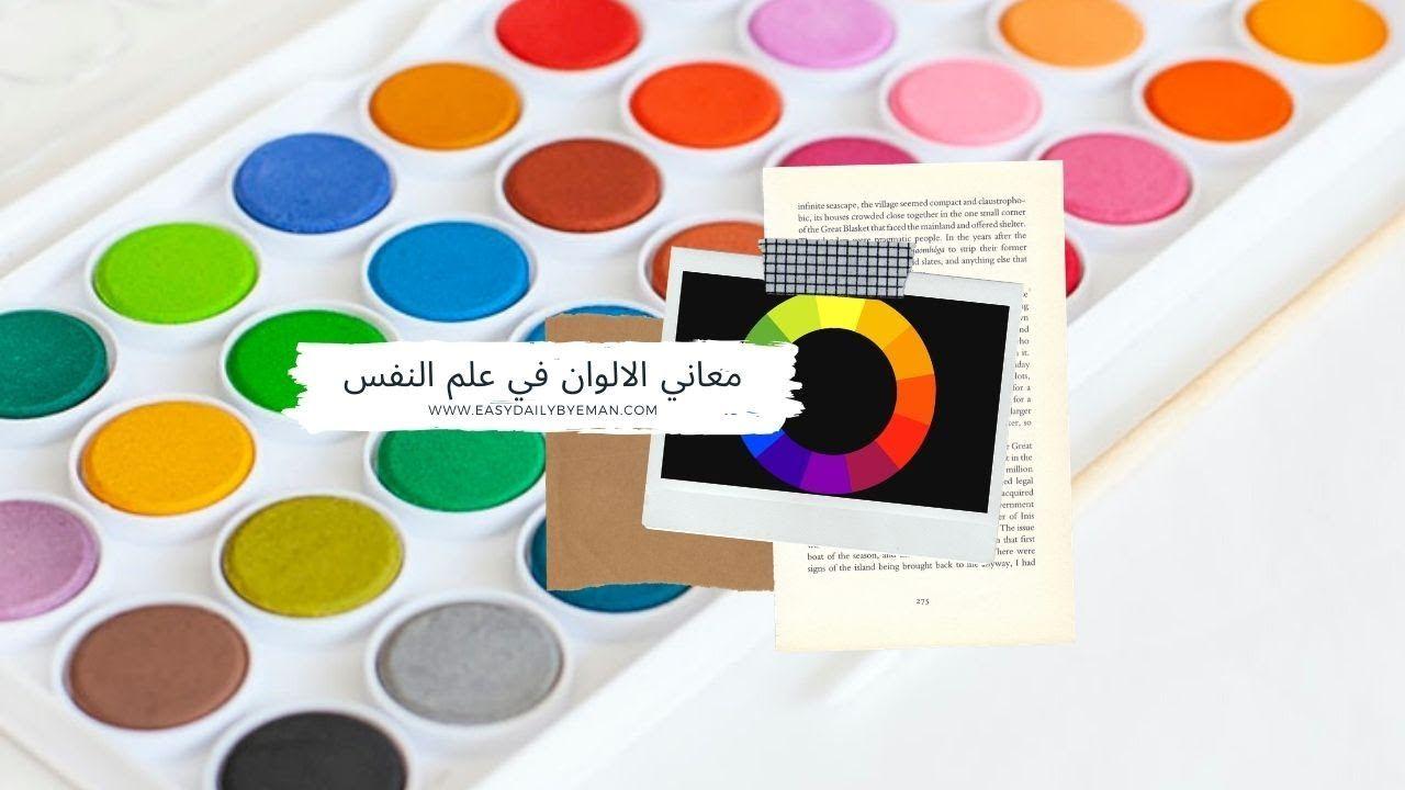 معاني الألوان في علم النفس Colors Psychology About Me Blog Blog