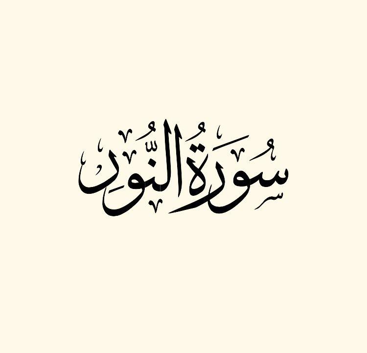 سورة النور تلاوة وديع اليمني Quran Calligraphy Islam