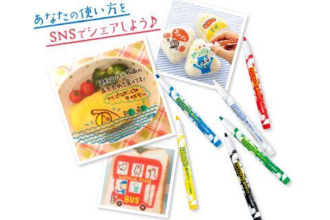 Mensagens coloridas que não derretem ao esquentar o alimento no microondas  No momento, as canetas estão à venda online pela Amazon, Tokyu Hands e Loft. A partir de 20 de agosto estarão nas prateleiras de todos os supermercados, home centers e farmácias do Japão.