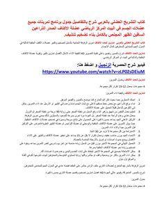 تحميل كتاب التشريح العضلي بالعربي pdf