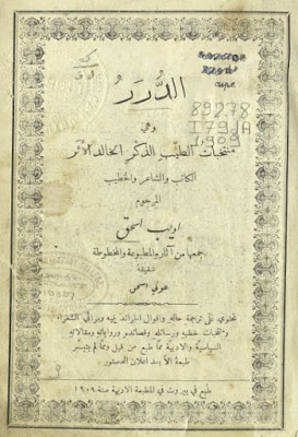 الدرر أديب إسحاق Pdf Sheet Music Books