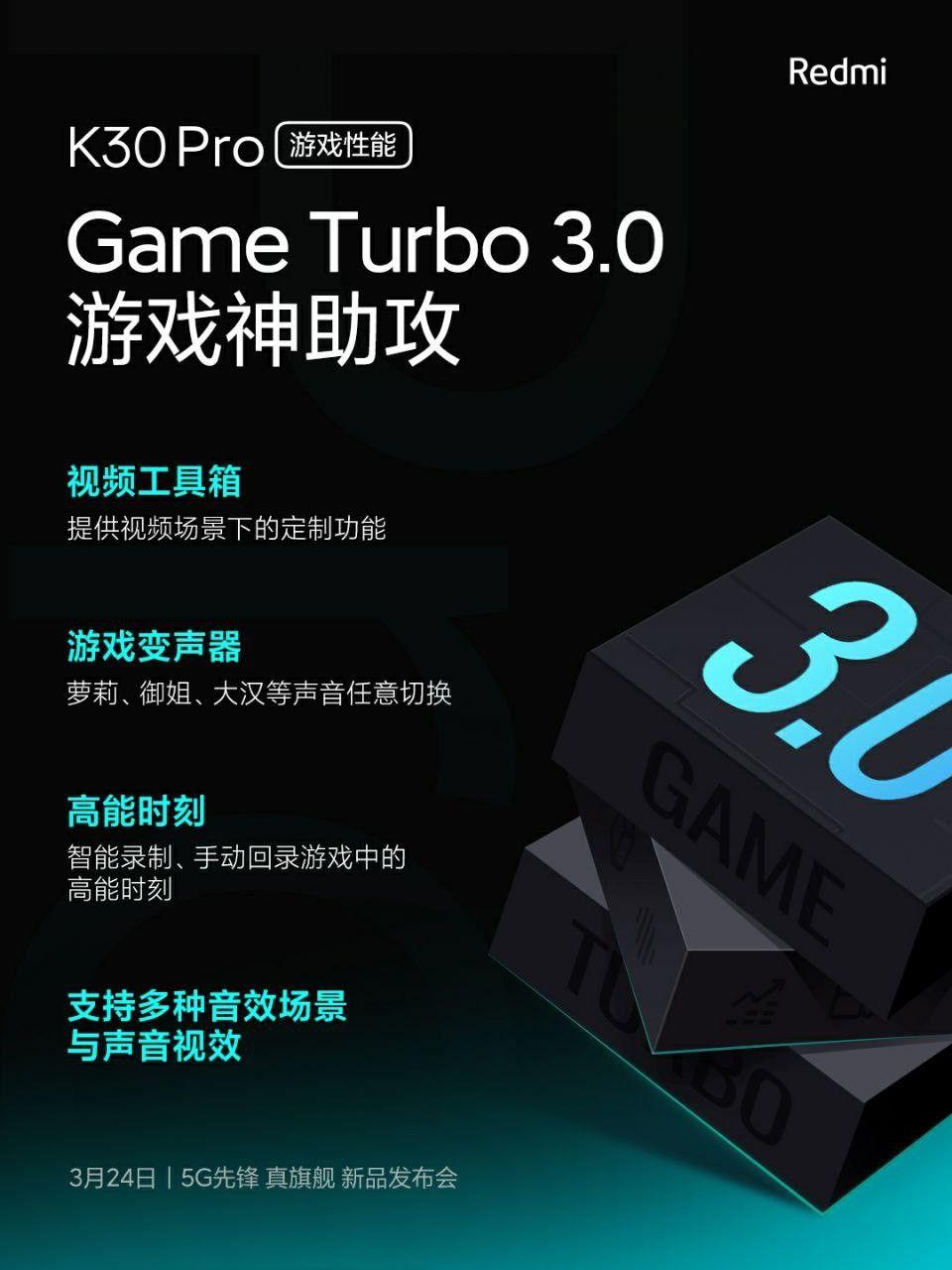 Redmi K30 Pro With Game Turbo 3 0 Turbo Games Power Button