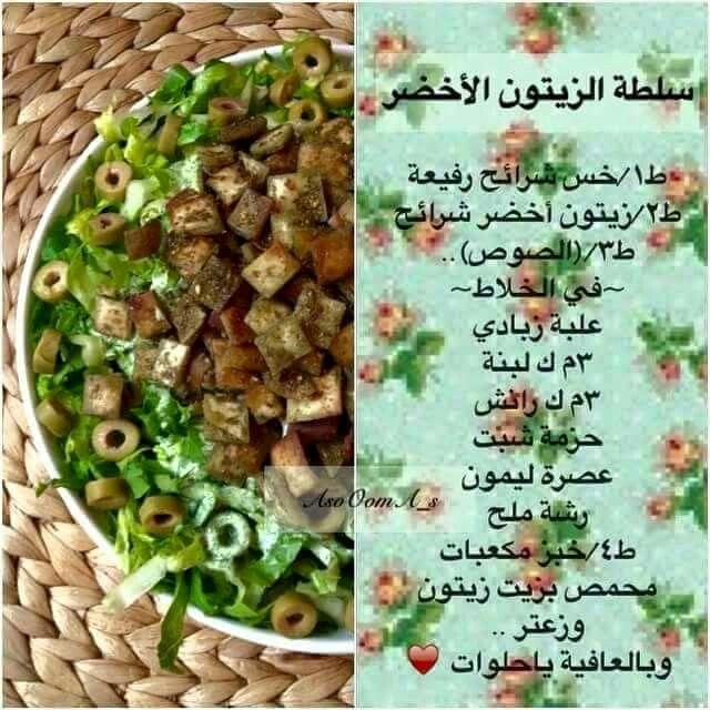 سلطة زيتون اخضر Food And Drink Appetizers Salads