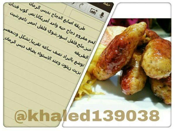أصابع الدجاج Food Sausage Chicken