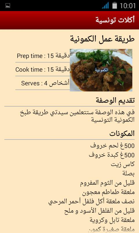 Resultat De Recherche D Images Pour وصفات رمضانية تونسية Cooking Food Beef