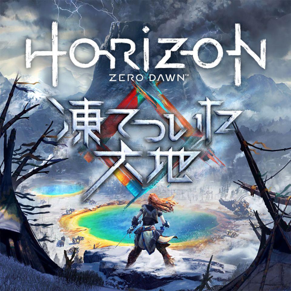 ゼロ た ホライゾン 大地 凍てつい ドーン