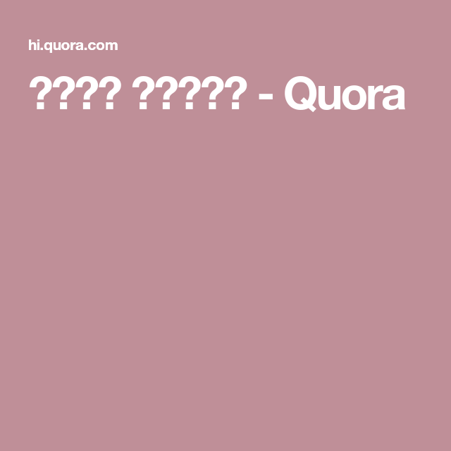जव ब ल ख Quora With Images New Things To Learn