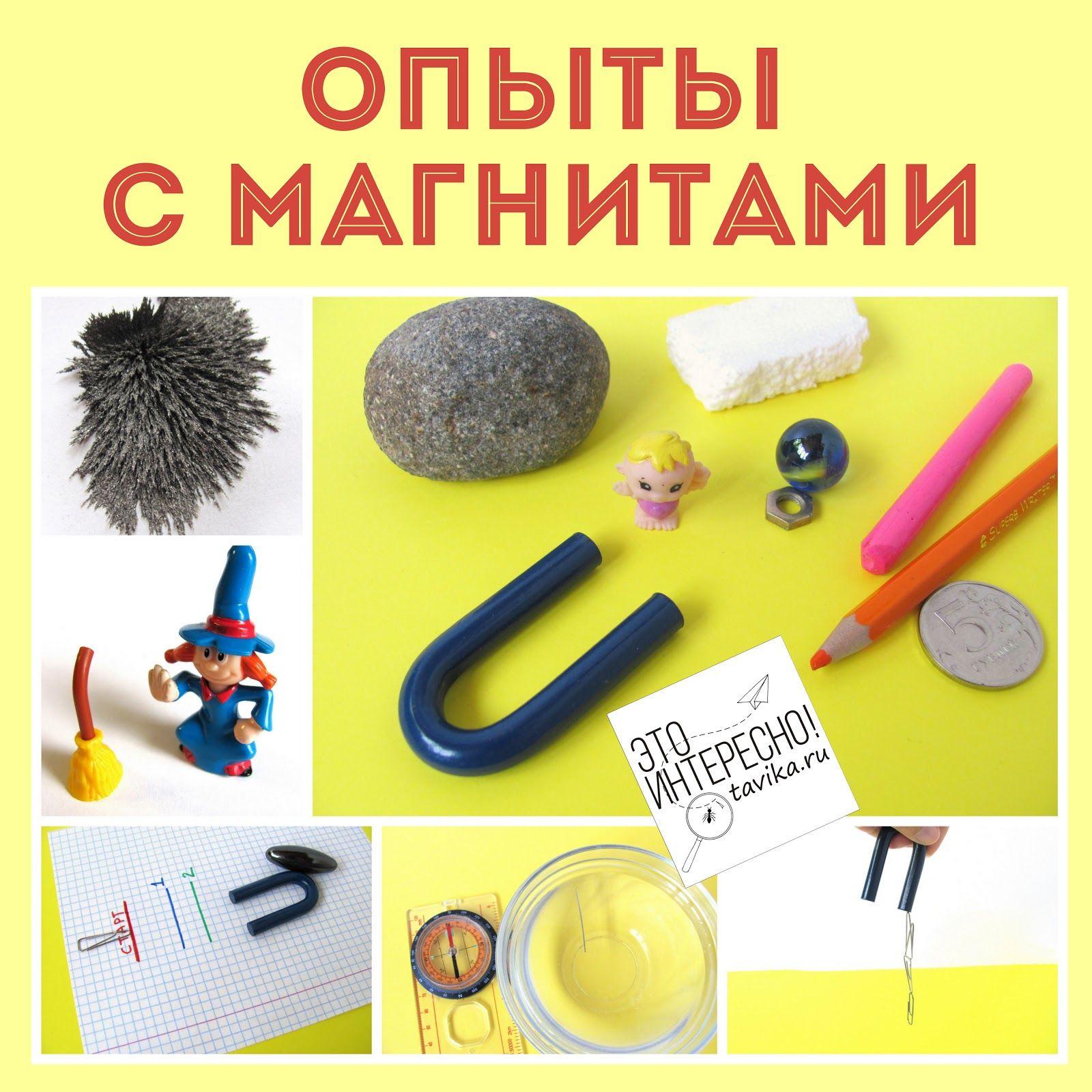 Картинки для детей о опытах с магнитами
