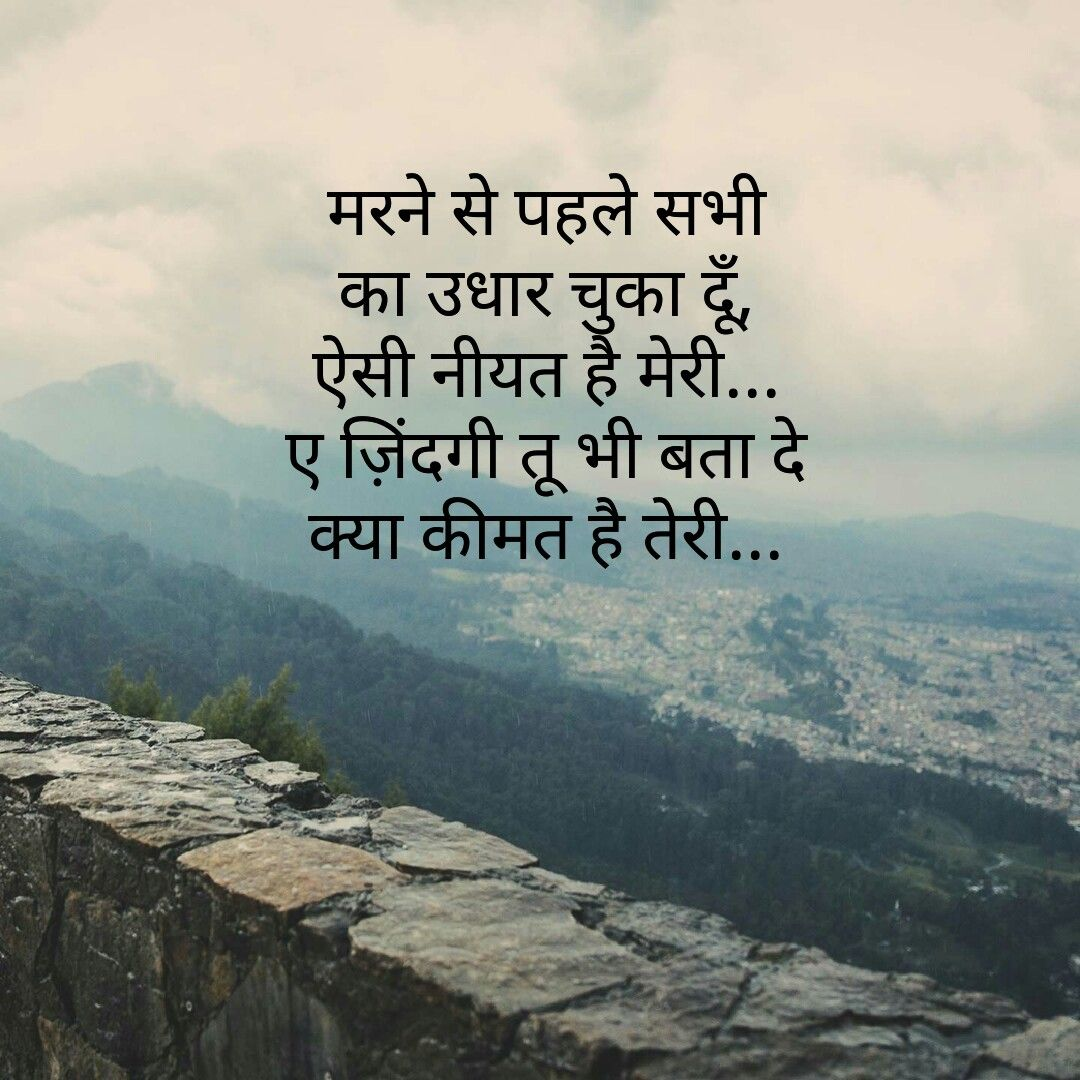 Pin By Aarjey On Kuch Dilchasp Baatein