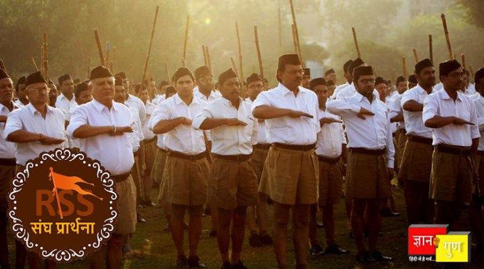 rss prayer lyrics and mp3 download | gyangoon | Status hindi