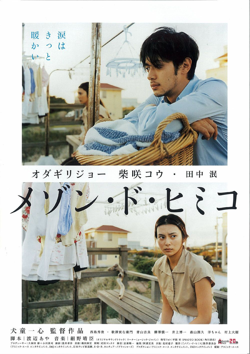 Watch Himiko Full-Movie Streaming