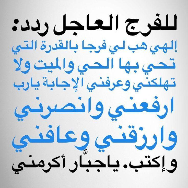 ياجبار اكرمنب Quran Quotes Love Islamic Phrases Islamic Inspirational Quotes