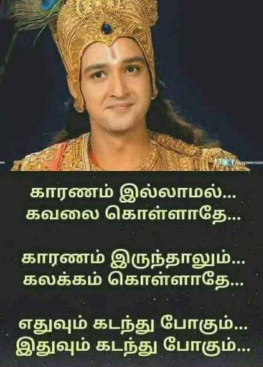 Jaishreekrish Krishna Quotes