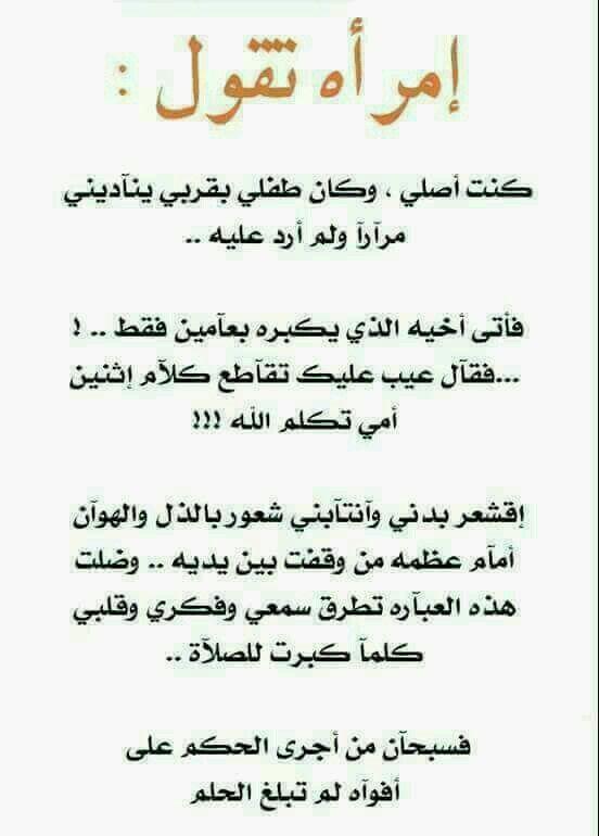 Pin By Rïh Eëm On Islamiyatt Islamic Quotes Arabic