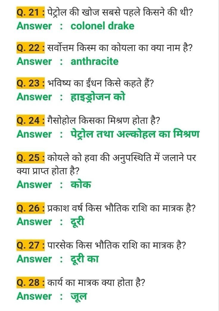 Pin by rupesh kumar on Gernal knowledge in 2020 (With ...