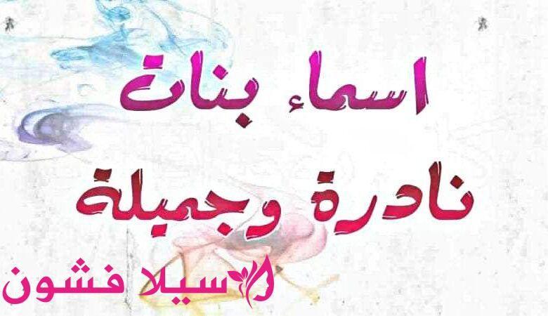 اسماء بنات جديده ومعانيها سيلا فشون Arabic Calligraphy Calligraphy