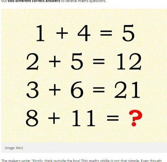 なぞなぞ 難問 数学