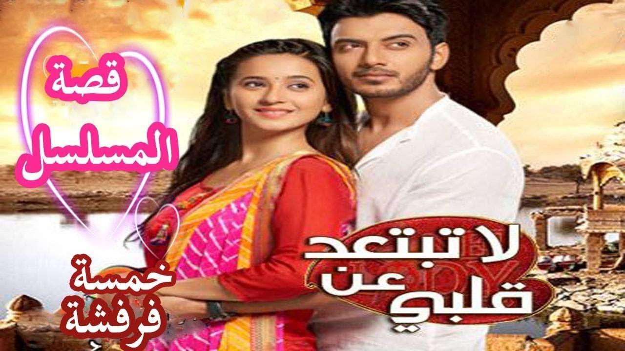 مسلسل  لا تبتعد عن قلبي - الحلقة 20 العشرون مترجمة للعربية HD