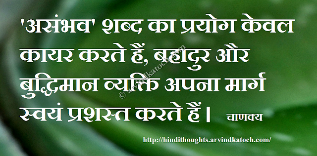 Chanakya Thoughts (Niti) in Hindi: Only a cowardly use word
