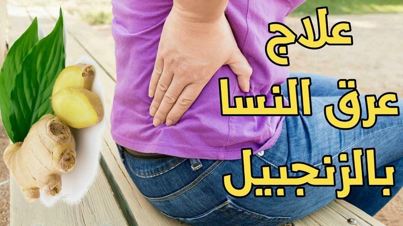 علاج عرق النسا بالزنجبيل علاج التهاب العصب الوركي بالاعشاب عرق النسا Women Women S Top Graphic Tshirt