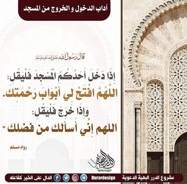 دعاء دخول المسجد Islamic Quotes Home Decor Decals Islam