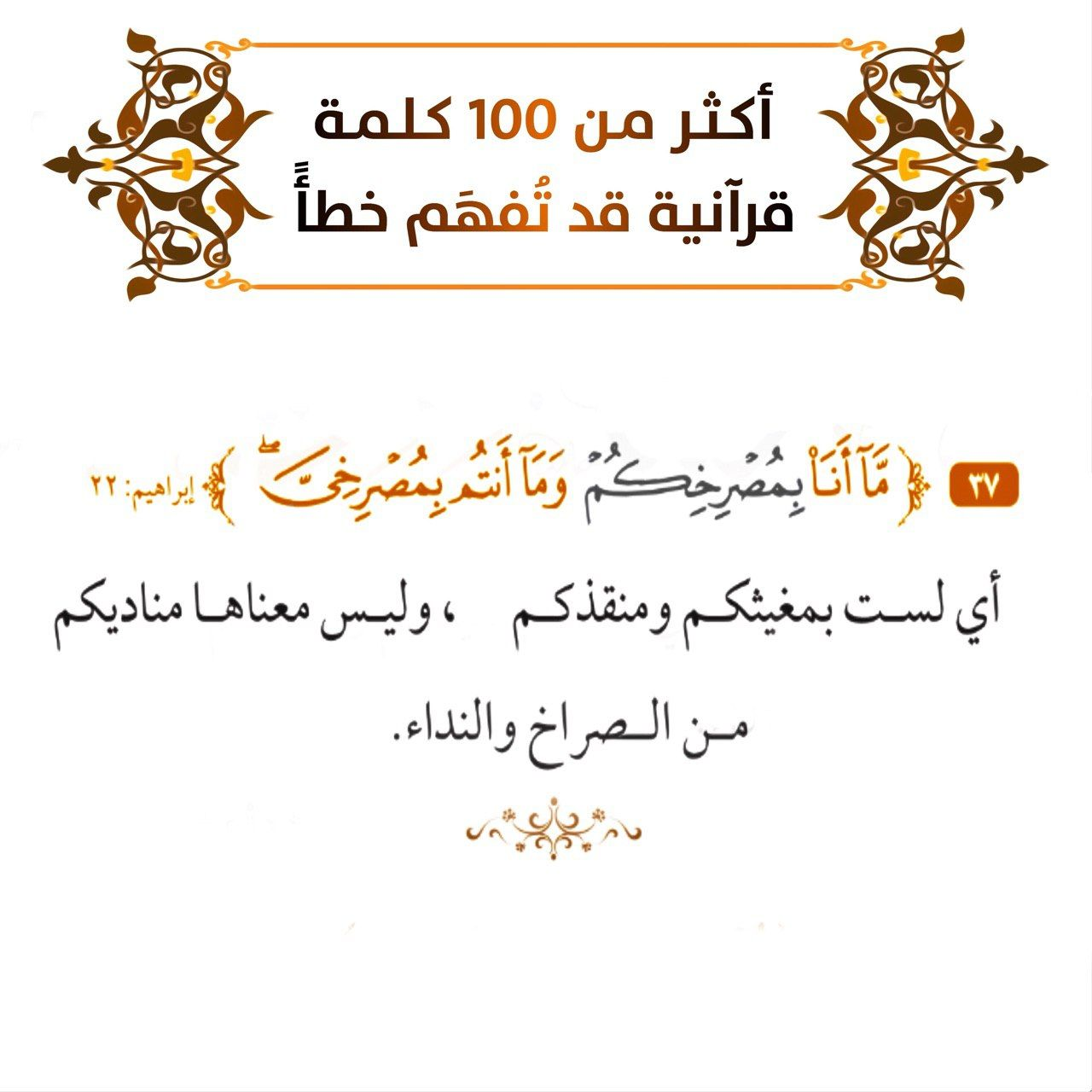 Pin By إلتزآم رودينا On آيات Wisdom Quotes Life Quran Verses Islamic Quotes