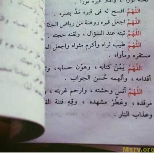 افضل دعاء للميت كتابي وصوتي وادعية للمتوفي تخفف عنه العذاب موقع مصري Dad Quotes Islamic Phrases Quran Quotes Love