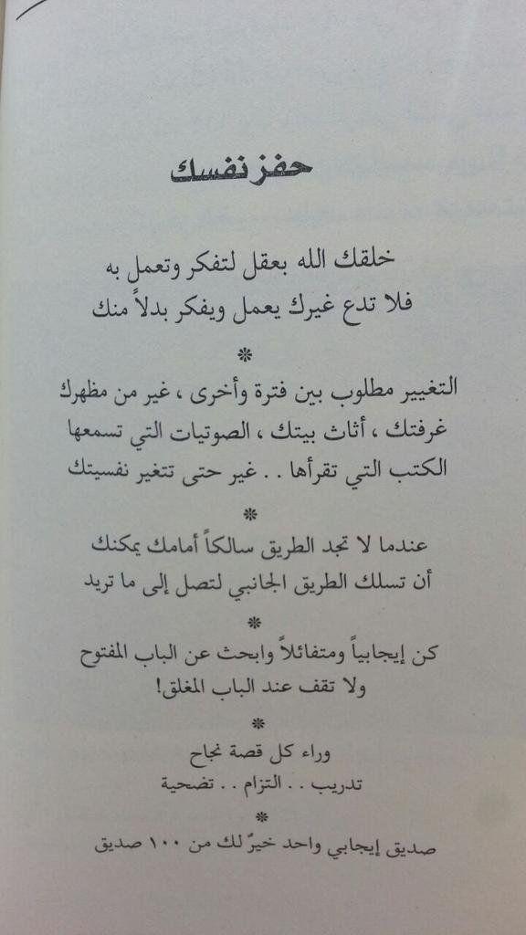 تغريدات الوسائط عن طريق البرنسيسة Rsaljabri تويتر Motivational Art Quotes Quotes For Book Lovers Wisdom Quotes Life