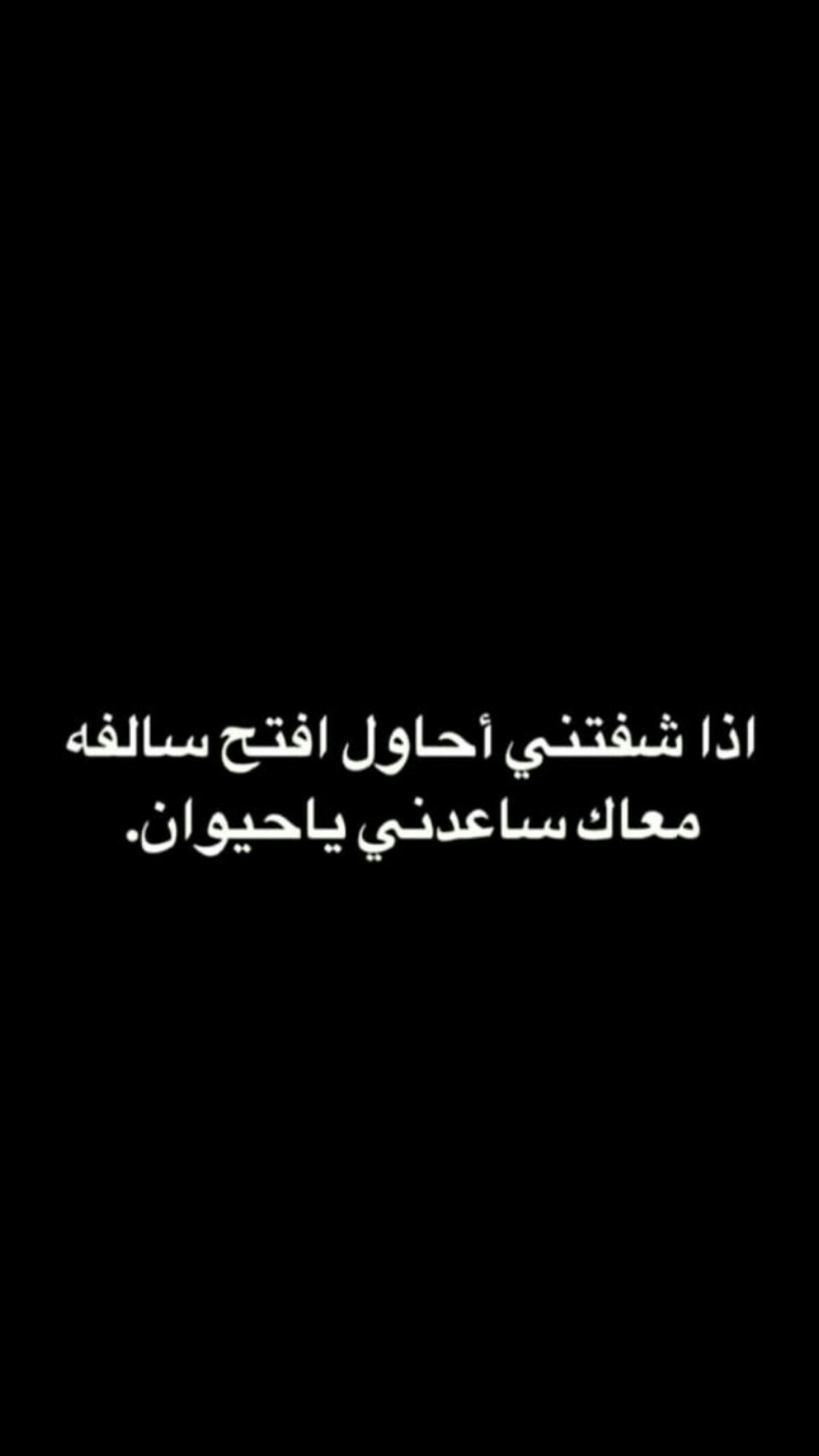 Pin By ظبيانيه On Quotes Funny Arabic Quotes Jokes Quotes Funny Quotes