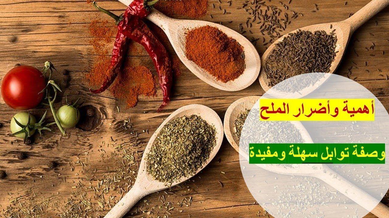 رمضانيات 22 أهمية وأضرار تناول الملح وصفة خليط توابل تقلل من اشتهاء ا Food Remedies Condiments