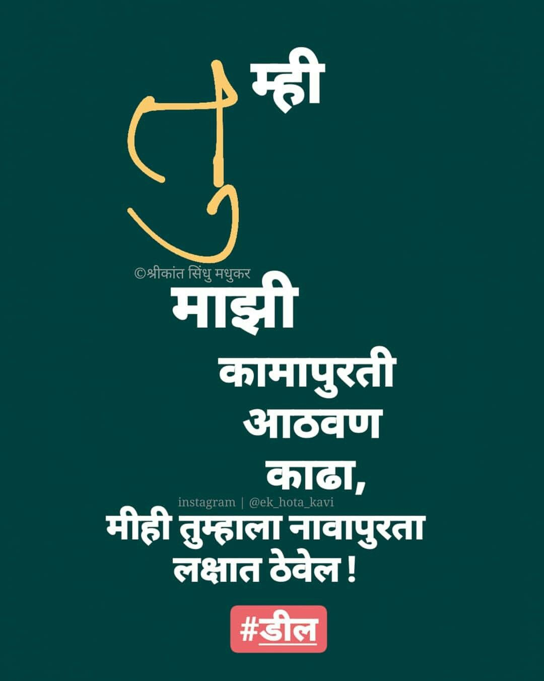 Pin By Appa Jadhav On Marathi Dhamal Birthday Quotes For Me Jokes Quotes Knowledge Quotes