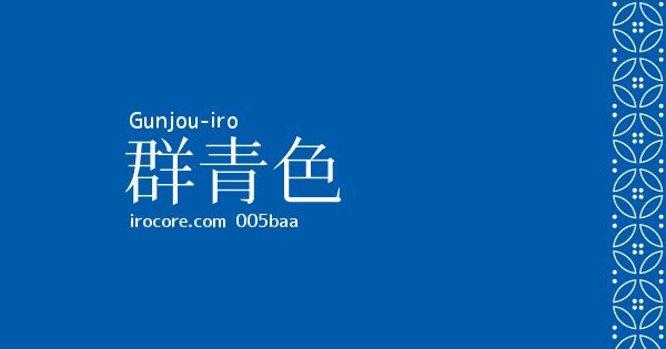 群青色/Gunjou-iro/#005baa/ | 伝統色, 色, 日本の色