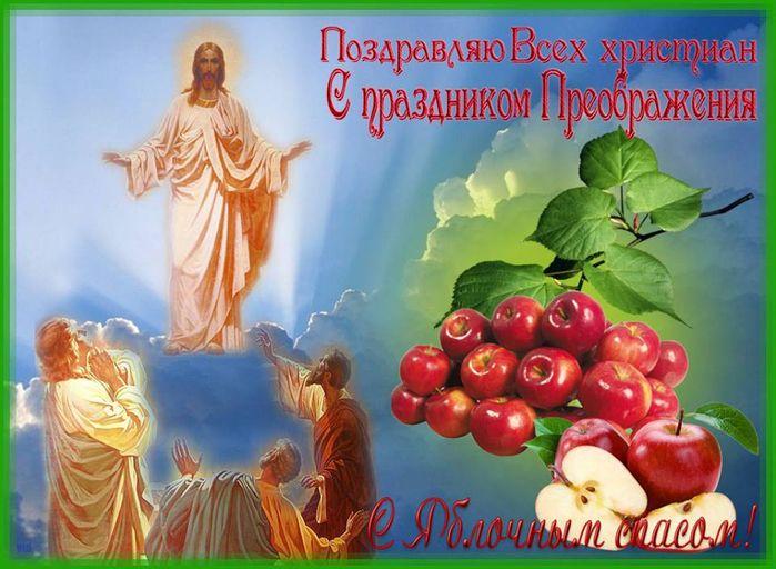 Поздравления с Преображением Господним в стихах - t