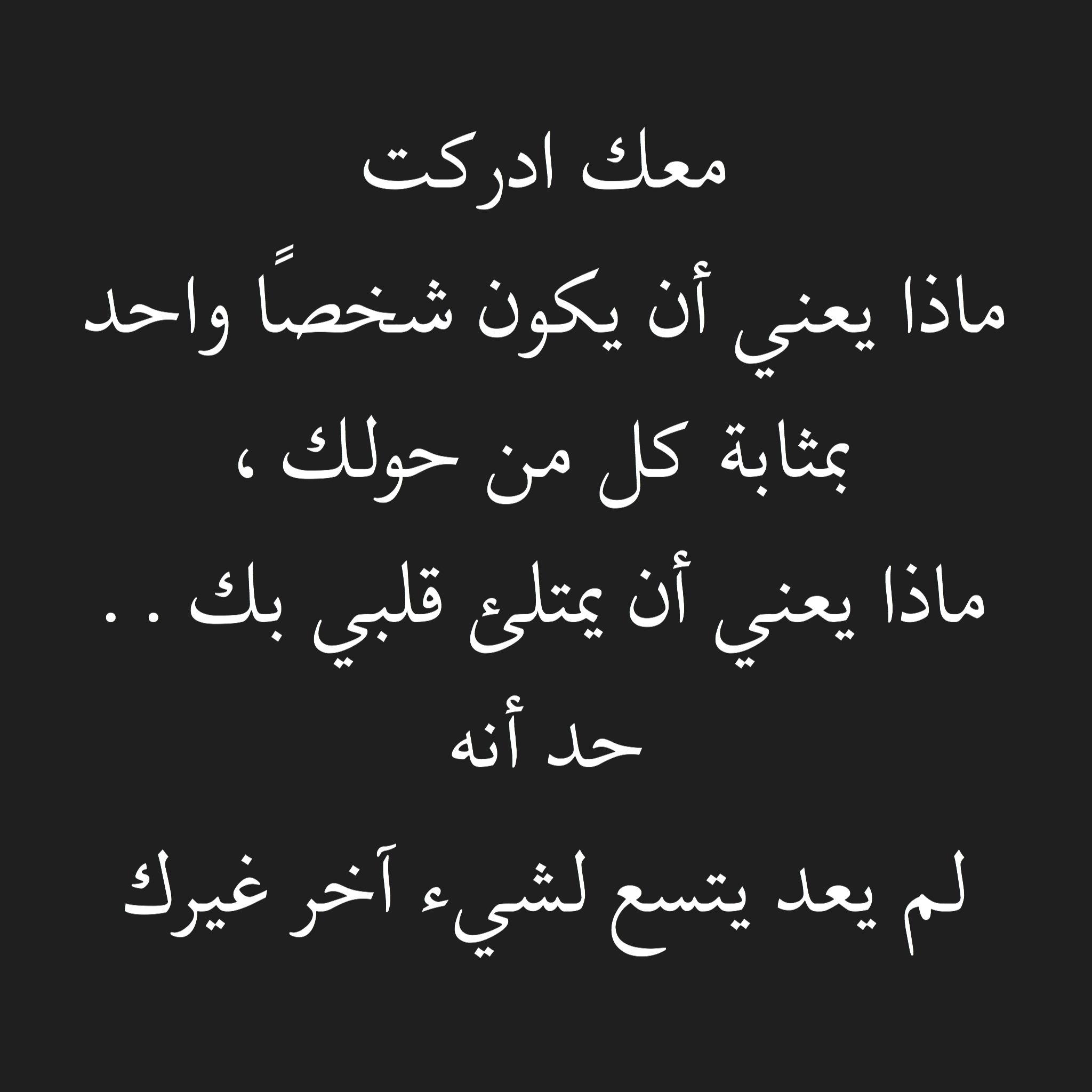 معك ادركت ماذا يعني أن يكون شخص ا واحد بمثابة كل من حولك ماذا يعني أن يمتلئ قلبي بك حد أنه لم يعد يتسع لشيء آخر غير Animation Design Math Arabic Calligraphy