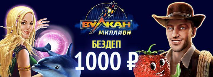 Бездепозитный бонус 1000 рублей за регистрацию от казино ...