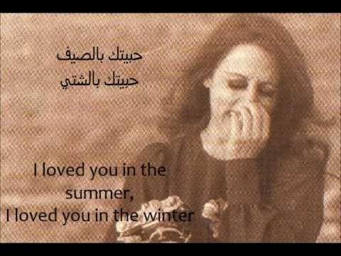 Fayrouz Habbaytak Bessayf Arabic And English Lyrics Lyrics Music Heals Soul Music