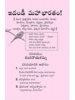 idandi mahabharatham pdf download