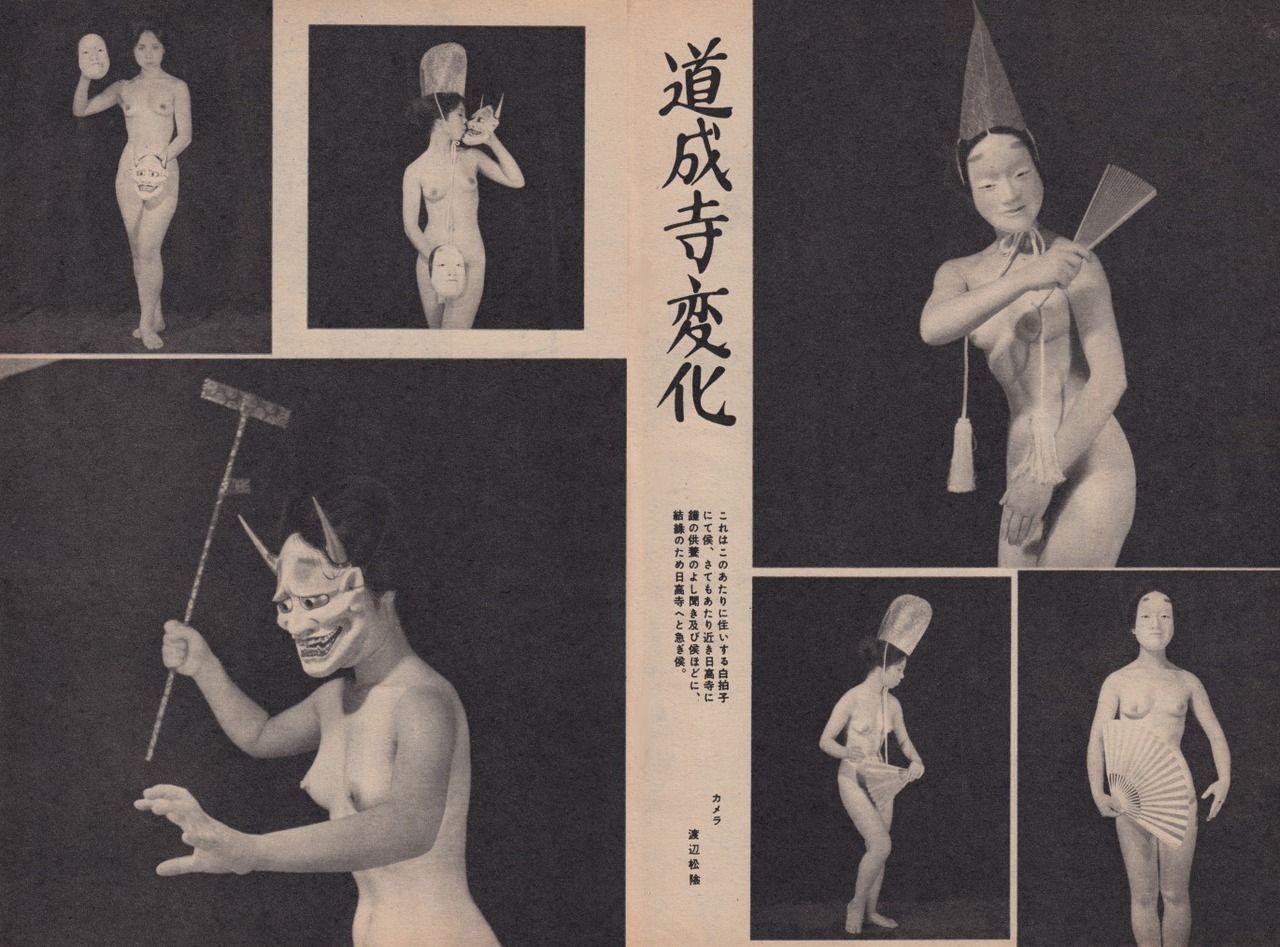 japanese retro porn Japanese masked nudes