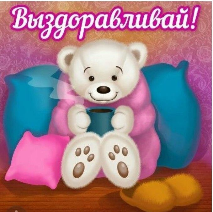 Картинки детские с выздоровлением, открытки доброе утро