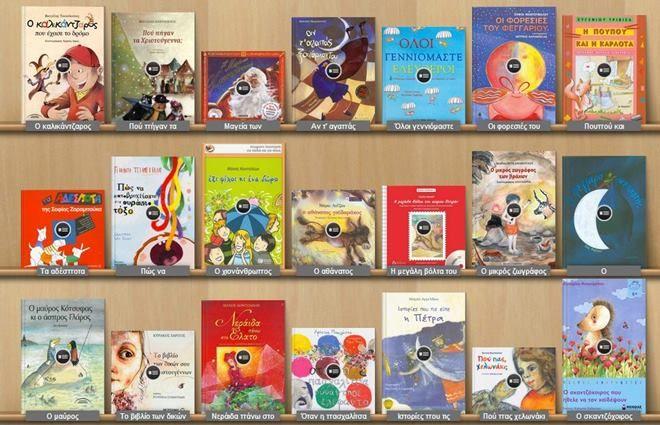 Παιδικά παραμύθια με αφήγηση online   free σε μία σελίδα - Παιδική  βιβλιοθήκη !! Δεκάδες παραμύθια για μικρά παιδιά με αφήγηση. Ακούστε τα και  ξεφυλλίστε τα e61f2bfc5ac