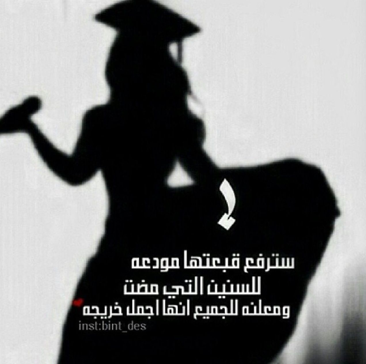 أجمل خريجة 3 Graduation Images Graduation Drawing Graduation Pictures