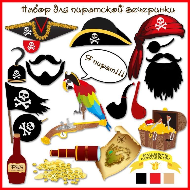 волшебные постер на пиратскую вечеринку звучало очень красиво