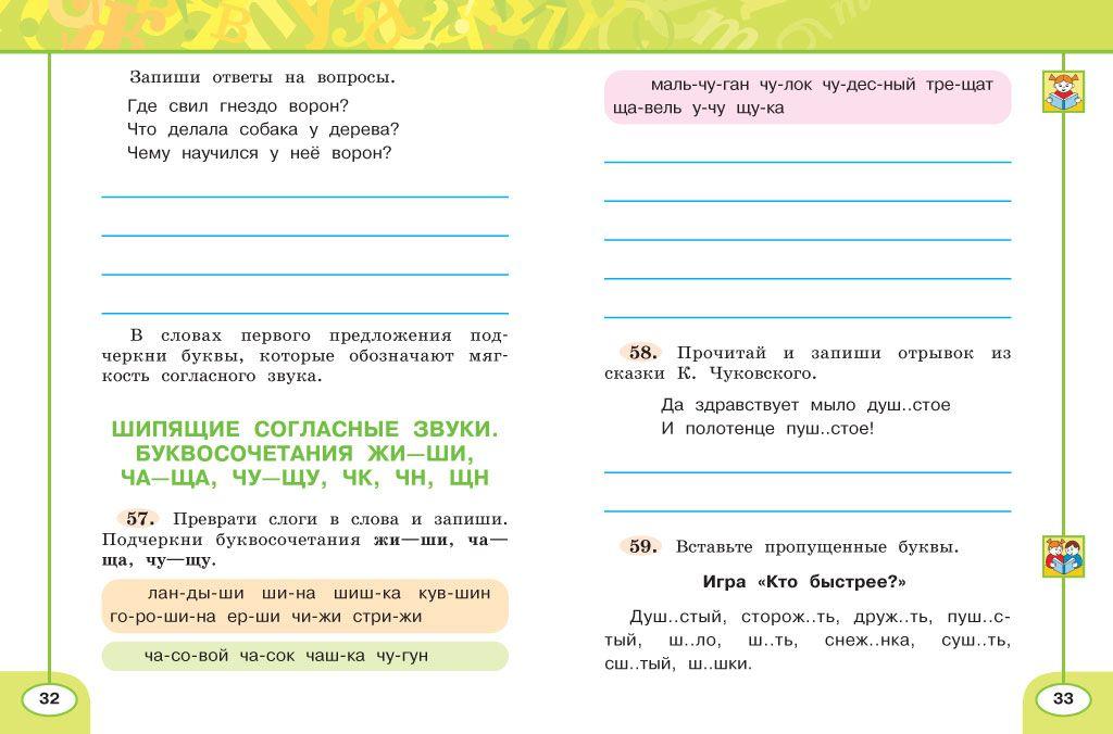Гдз по русскому языку 2 класса климанова