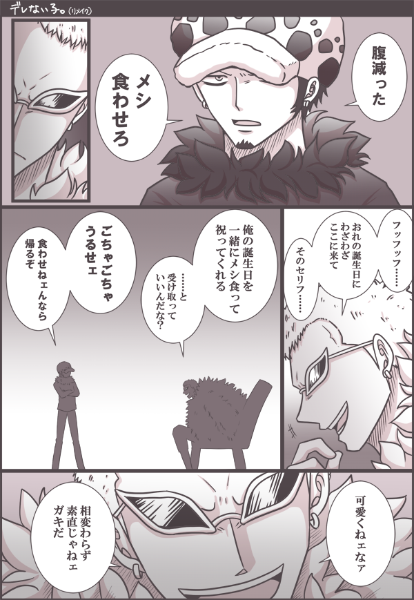 miru meekaai さんの漫画 187作目 ツイコミ 仮 トラファルガー ロー 漫画 ベポ