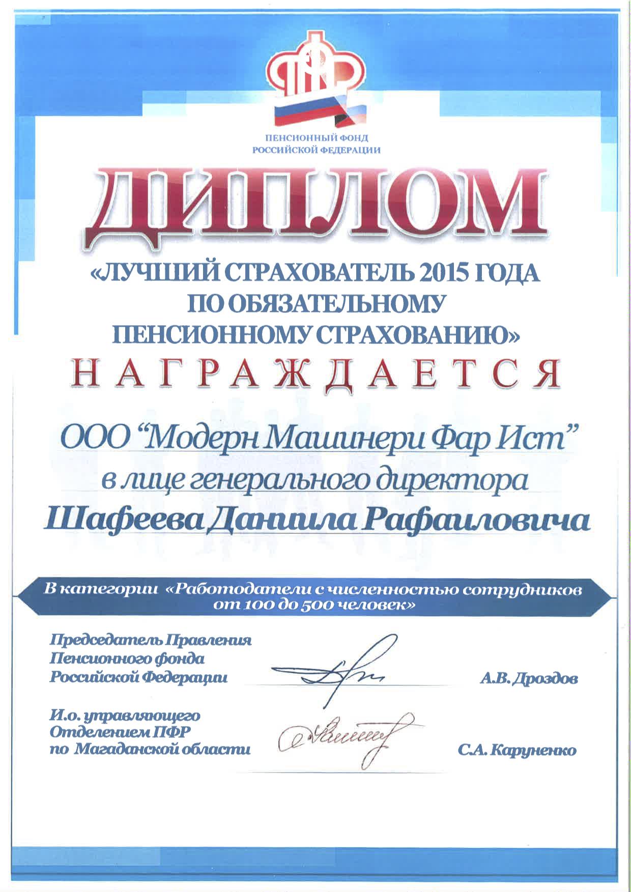 Этим летом управление Пенсионного фонда по Магаданской области  Этим летом управление Пенсионного фонда по Магаданской области вручило нашей компании диплом Лучший страхователь